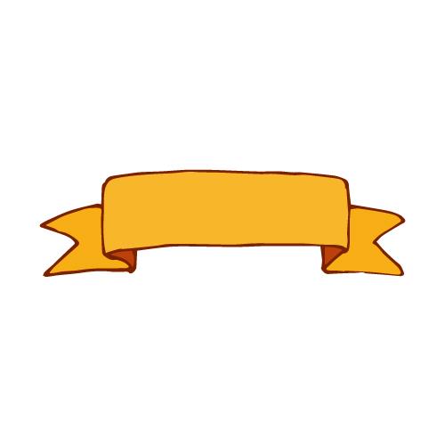 オレンジ色の手描きリボンイラスト