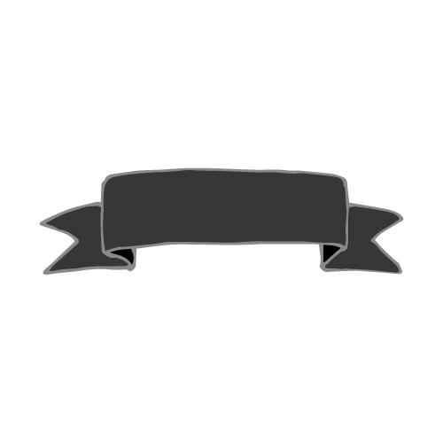 黒色の手描きリボン・帯イラスト