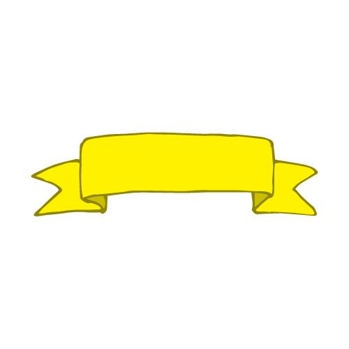 黄色のラフな手描きリボン・帯イラスト