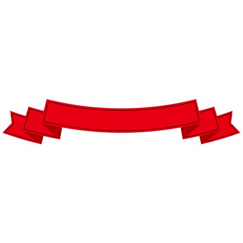下に湾曲した赤色の帯のイラスト