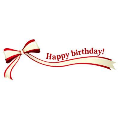 「Happy birthday!」の文字入り、赤色のリボン・帯のイラスト