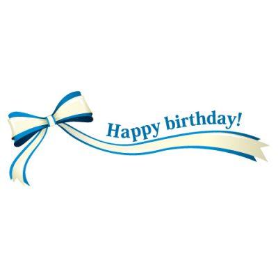 「Happy birthday!」の文字入り、青色のリボン・帯のイラスト