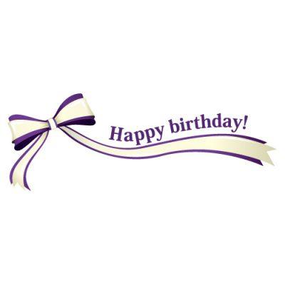 「Happy birthday!」の文字入り、紫色のリボン・帯のイラスト