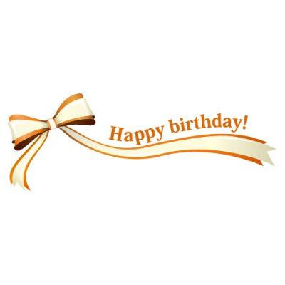「Happy birthday!」の文字入り、オレンジ色のリボン・帯のイラスト