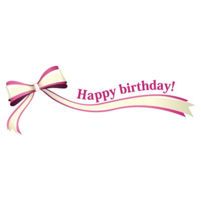 「Happy birthday!」の文字入り、ピンク色のリボン・帯のイラスト