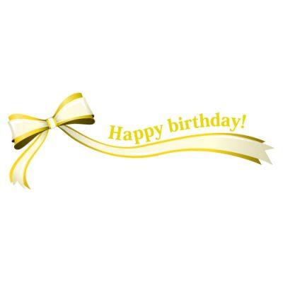 「Happy birthday!」の文字入り、黄色のリボン・帯のイラスト
