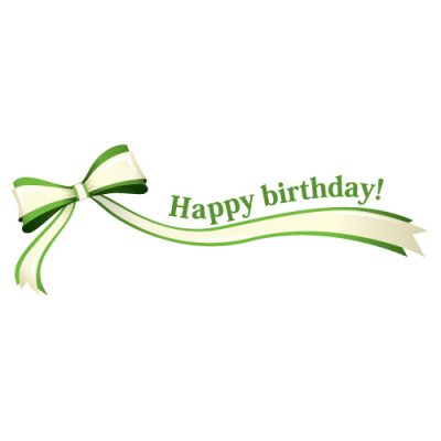 「Happy birthday!」の文字入り、緑色のリボン・帯のイラスト