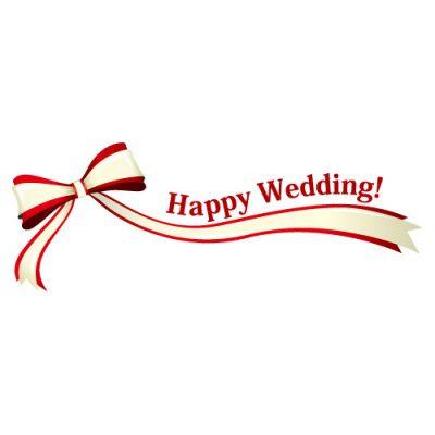 「Happy Wedding!」の文字入り、赤色のリボン・帯のイラスト