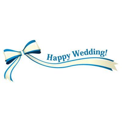 「Happy Wedding!」の文字入り、青色のリボン・帯のイラスト