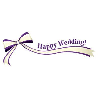 「Happy Wedding!」の文字入り、紫色のリボン・帯のイラスト