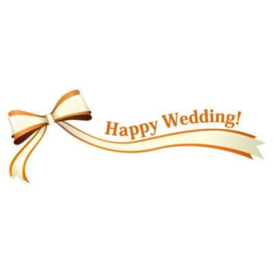 「Happy Wedding!」の文字入り、オレンジ色のリボン・帯のイラスト