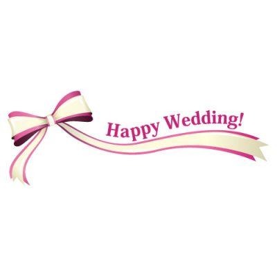 「Happy Wedding!」の文字入り、ピンク色のリボン・帯のイラスト