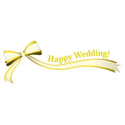 「Happy Wedding!」の文字入り、黄色のリボン・帯のイラスト